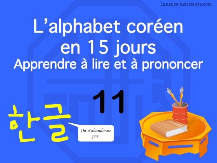 Apprendre à lire le hangeul – l'alphabet coréen 11 – ㅊ