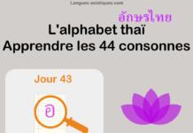 Apprendre l'alphabet thaï – cours d'écriture et lecture 43 – lettre อ
