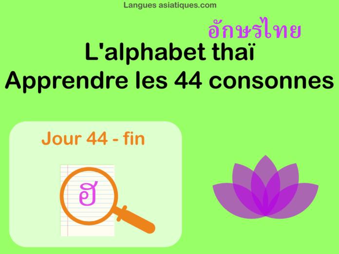 Apprendre l'alphabet thaï – cours d'écriture et lecture 44 (fin) – lettre ฮ