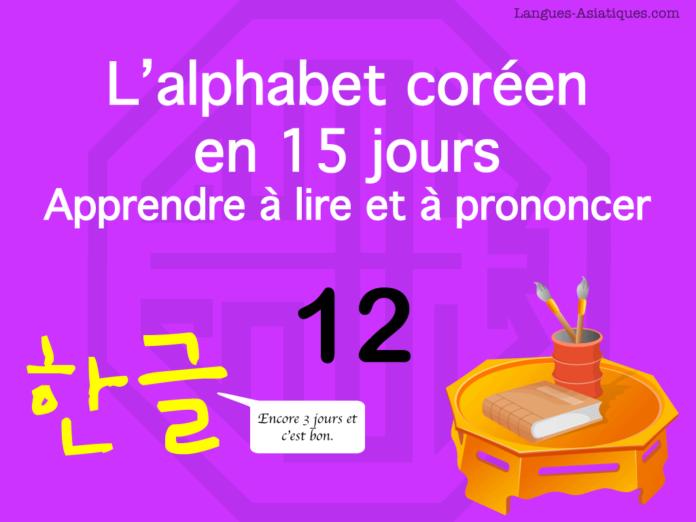 Apprendre à lire le hangeul – l'alphabet coréen 12 – ㅋ