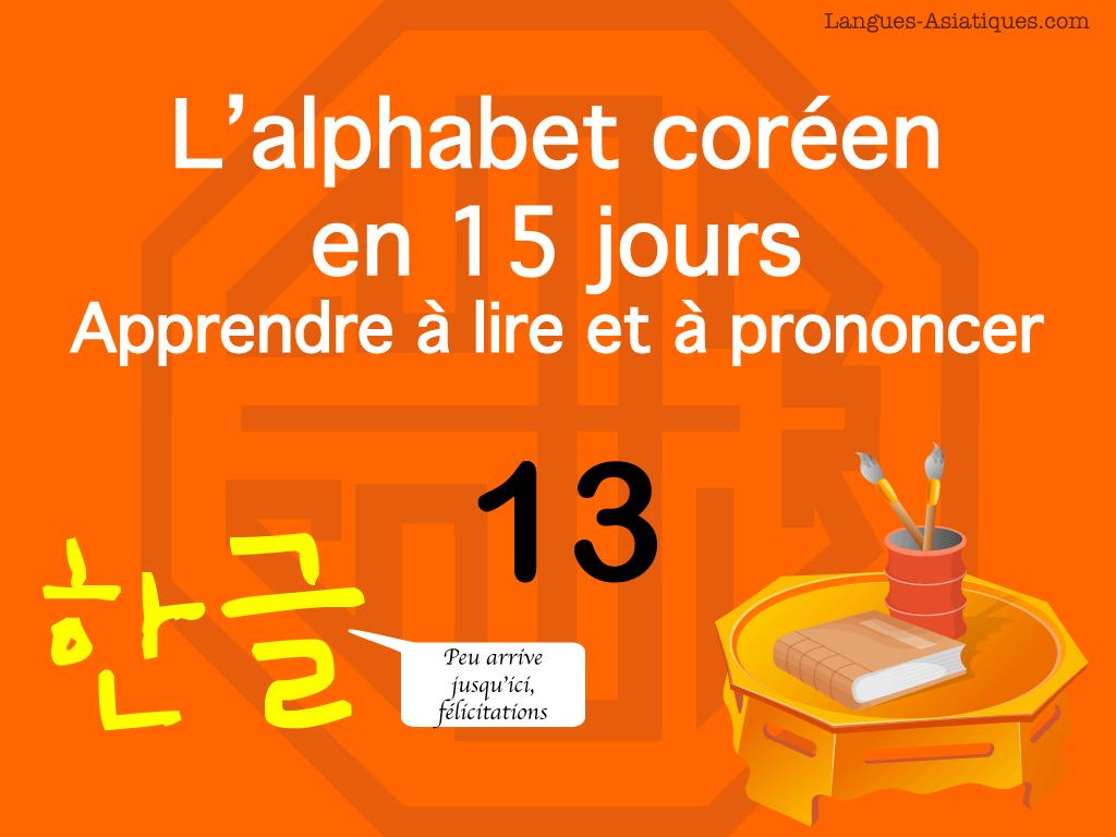 Apprendre à lire le hangeul – l'alphabet coréen 13 – ㅌ