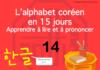 Apprendre à lire le hangeul – l'alphabet coréen 14 – ㅍ