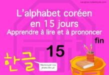 Apprendre à lire le hangeul – l'alphabet coréen 15 – ㅎ