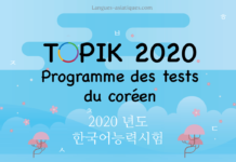 Topik-Programme-des-tests-du-coreen-2020