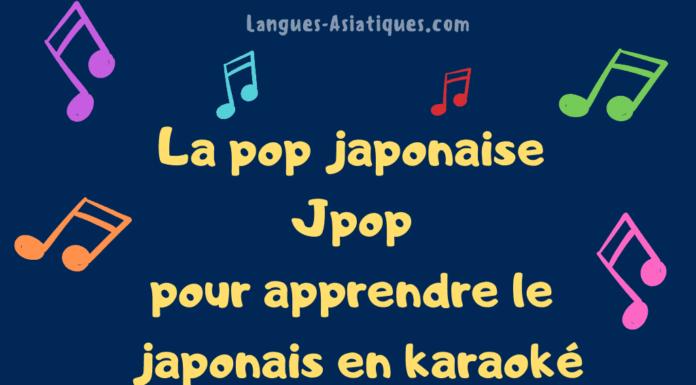 La pop japonaise - J-pop - pour apprendre le japonais en karaoké