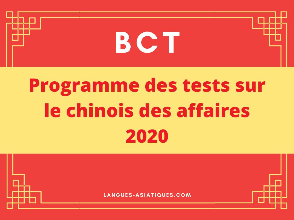 BCT - Programme des tests sur le chinois des affaires 2020