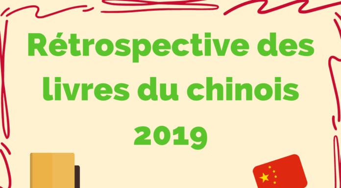 Rétrospective des livres du chinois 2019