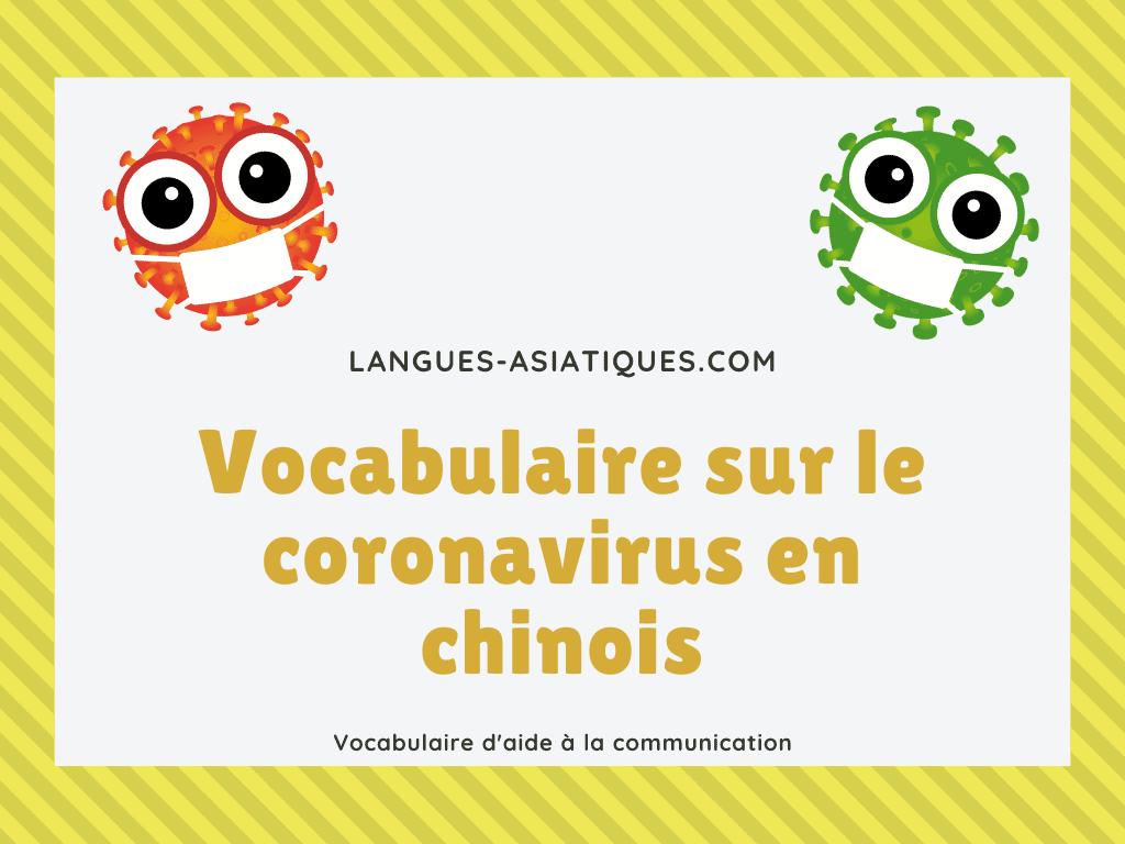 Vocabulaire sur le coronavirus en chinois