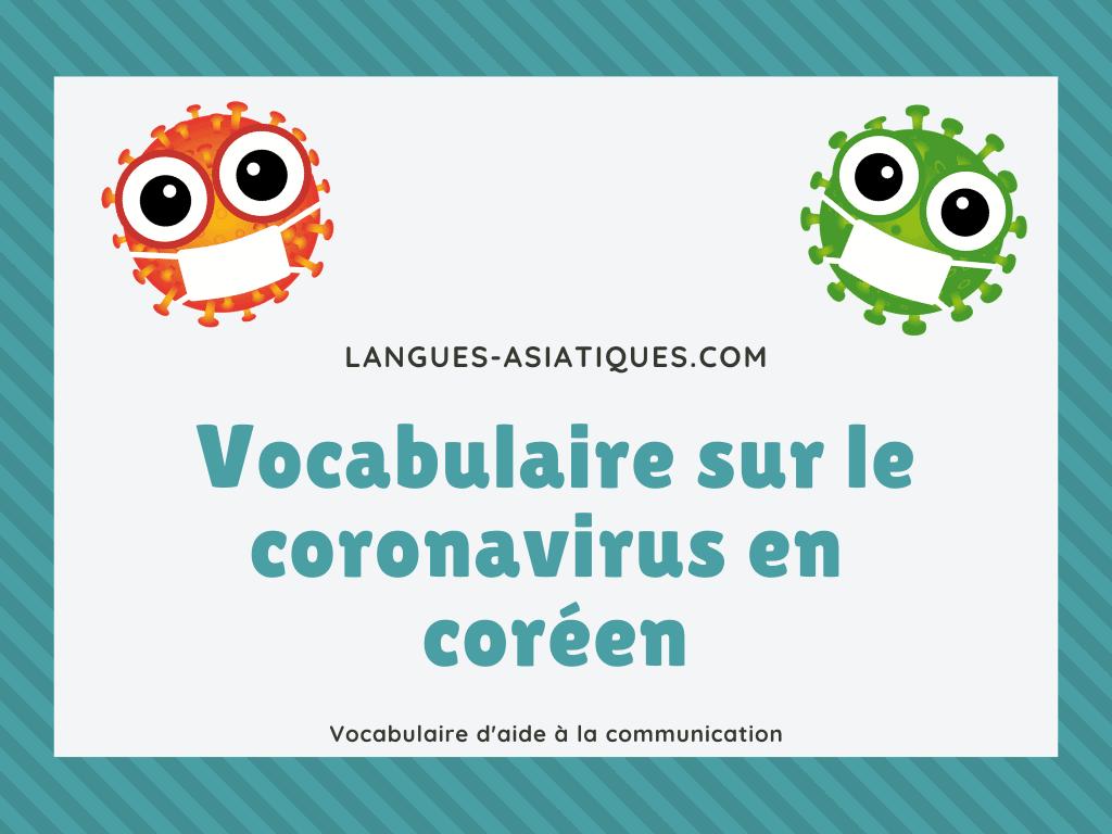 Vocabulaire sur le coronavirus en coréen