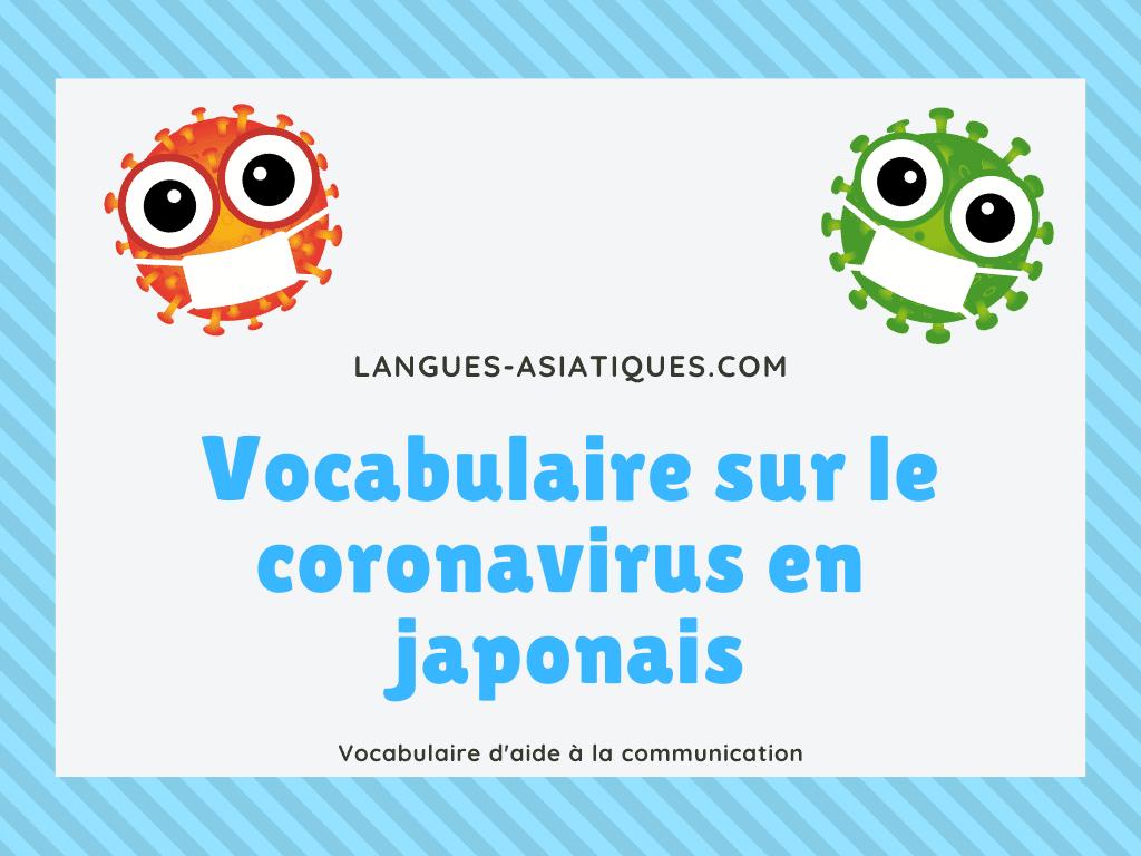 Vocabulaire sur le coronavirus en japonais