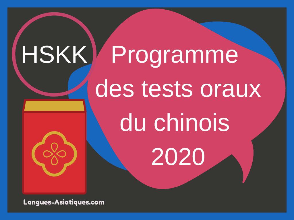 HSKK-Programme-des-tests-oraux-du-chinois-2020