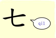 L'origine du caractère chinois 七 - qī - sept