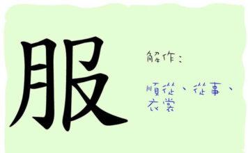 L'origine du caractère chinois 服 - fú - vêtement