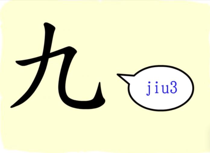 L'origine du caractère chinois 九 - jiǔ - neuf