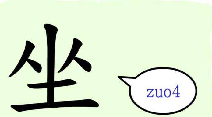 L'origine du caractère chinois 坐 – zuò – s'asseoir
