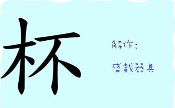 L'origine du caractère chinois 杯 - bēi - verre