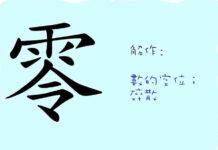L'origine du caractère chinois 零 – líng – zéro