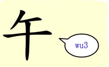 L'origine du caractère chinois 午 – wǔ – midi