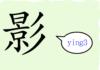 L'origine du caractère chinois 影 - yǐng - ombre