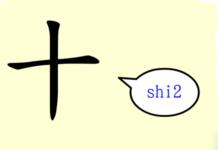 L'origine du caractère chinois 十 – shí – dix