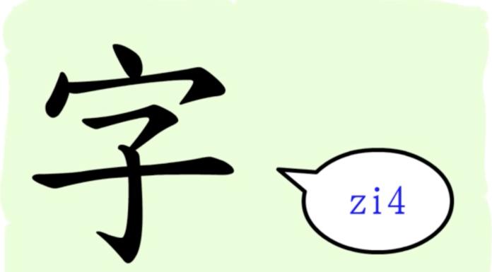 L'origine du caractère chinois 字 - zì - caractère