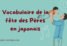 Vocabulaire de la fête des pères en japonais