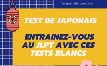 Test de japonais - entrainez-vous au JLPT avec ces tests blancs.