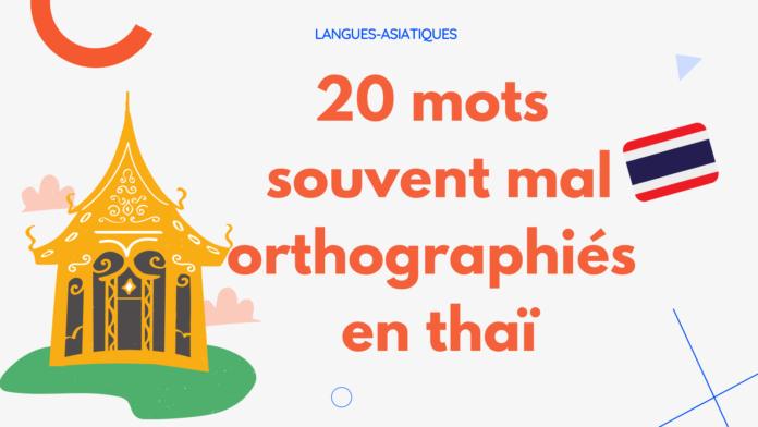 20 mots souvent mal orthographiés en thaï