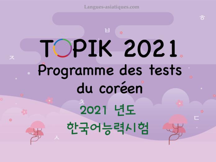Topik – Programme des tests du coréen 2021
