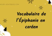 Vocabulaire de l'Épiphanie en coréen