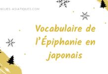 Vocabulaire de l'Épiphanie en japonais