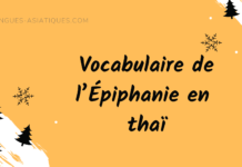 Vocabulaire de l'Épiphanie en thaï