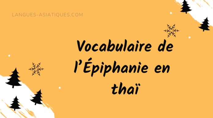 Vocabulaire de l'Épiphanie en thaï