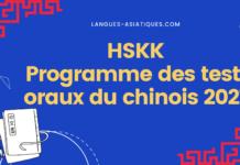 HSKK - Programme des tests oraux du chinois 2021