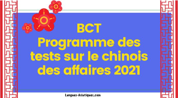 Programme des tests BCT sur le chinois des affaires 2021
