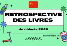 Rétrospective des livres du chinois 2020