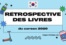 Rétrospective des livres du coréen 2020