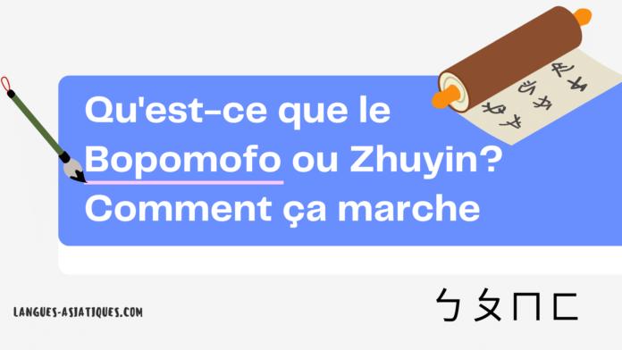 Qu'est-ce que le Bopomofo ou zhuyin ? Comment ça marche?