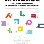 Hangeul: Lire, écrire, comprendre et prononcer le coréen en s'amusant