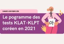 Programme des tests du KLAT/KLPT du coréen 2021