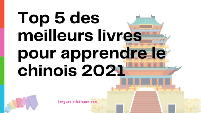 Top 5 des meilleurs livres pour apprendre le chinois 2021