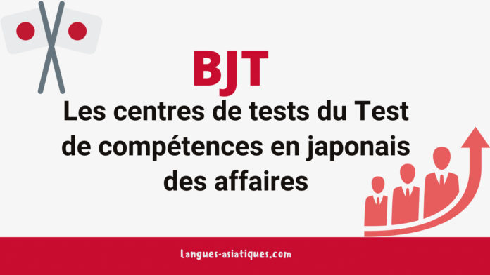Les centres de tests du Test BJT de compétences en japonais des affaires