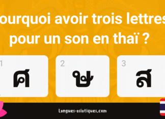 Pourquoi avoir trois lettres pour un son en thaï ?