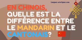 En chinois, quelle est la différence entre le mandarin et le cantonais?