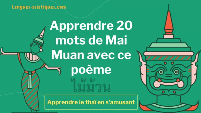 Apprendre 20 mots de Mai Muan avec ce poème