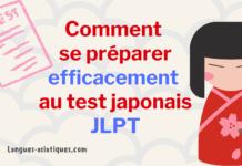Comment se préparer efficacement au test japonais JLPT