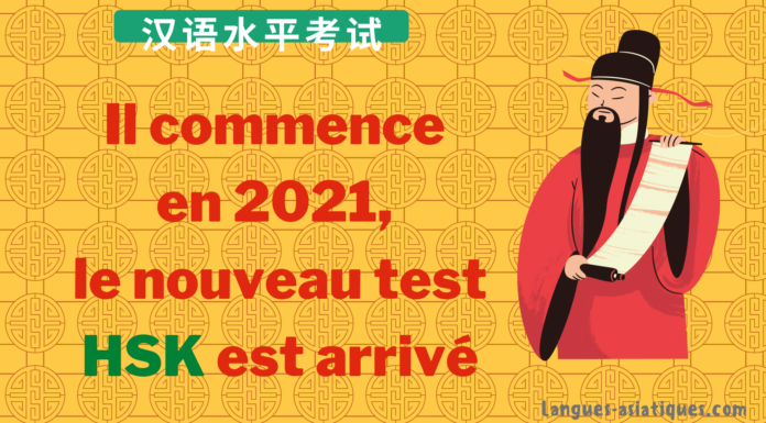 Il commence en 2021, le nouveau test HSK est arrivé