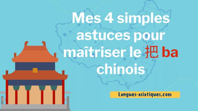 Mes 4 simples astuces pour maîtriser le 把 ba chinois
