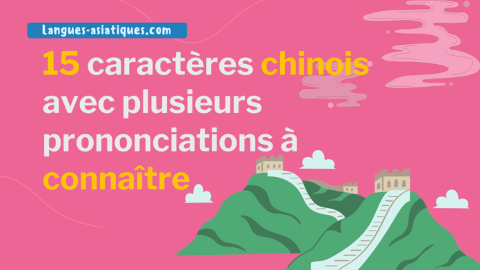 15 caractères chinois avec plusieurs prononciations à connaître