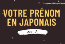 Ecrivez votre prénom en japonais - lettre A
